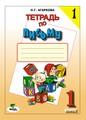 Рабочая тетрадь по русскому языку 1 класс. Часть 1, 2, 3, 4. ФГОС Агаркова Вита-Пресс