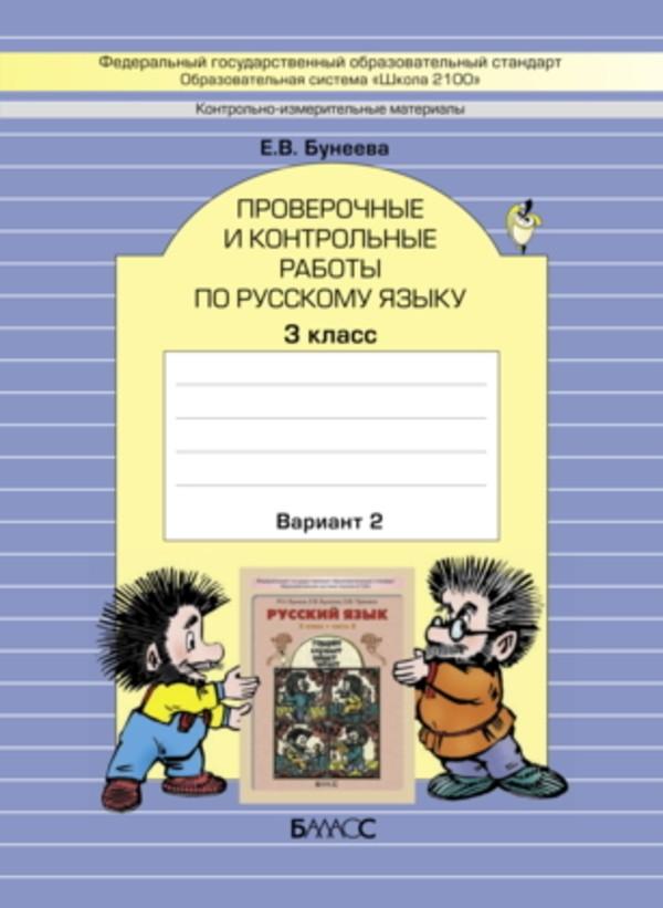 Рабочая тетрадь по русскому 3 класс. Проверочные и контрольные работы Бунеева Баласс