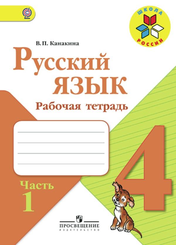 Рабочая программа 4класс по русскому языку канакина