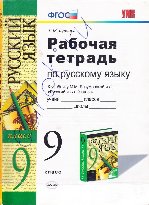 Рабочая тетрадь по русскому языку 9 класс кулаева гдз