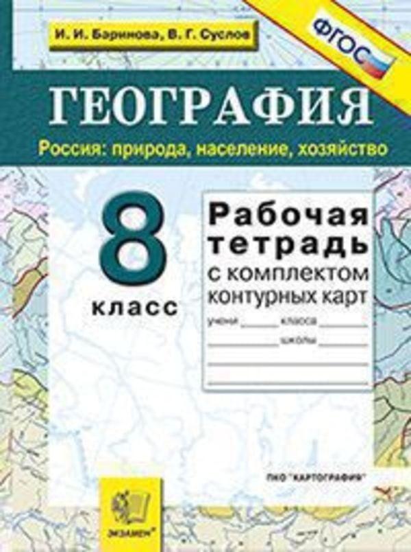 Рабочая тетрадь по географии 8 класс. ФГОС Баринова, Суслов Экзамен