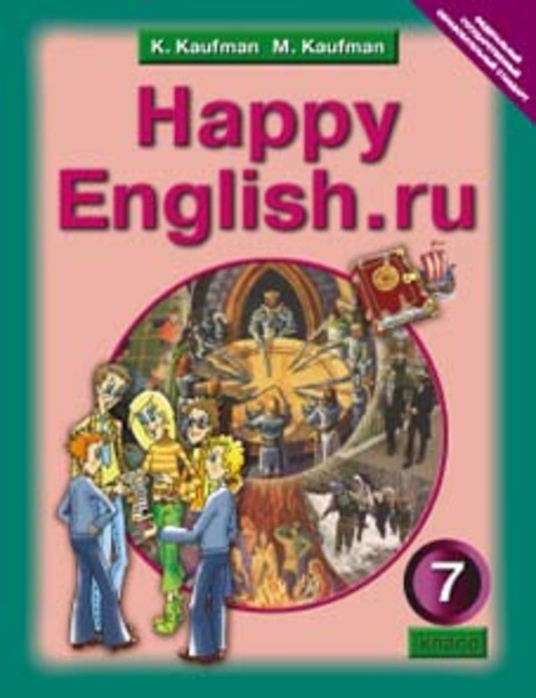 Английский 7 класс. Happy english.ru: Student's Book Кауфман Титул