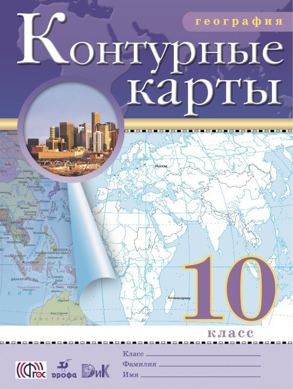 Рабочая тетрадь по географии 10 класс. Контурные карты Приваловский А.Н. М.: Дрофа