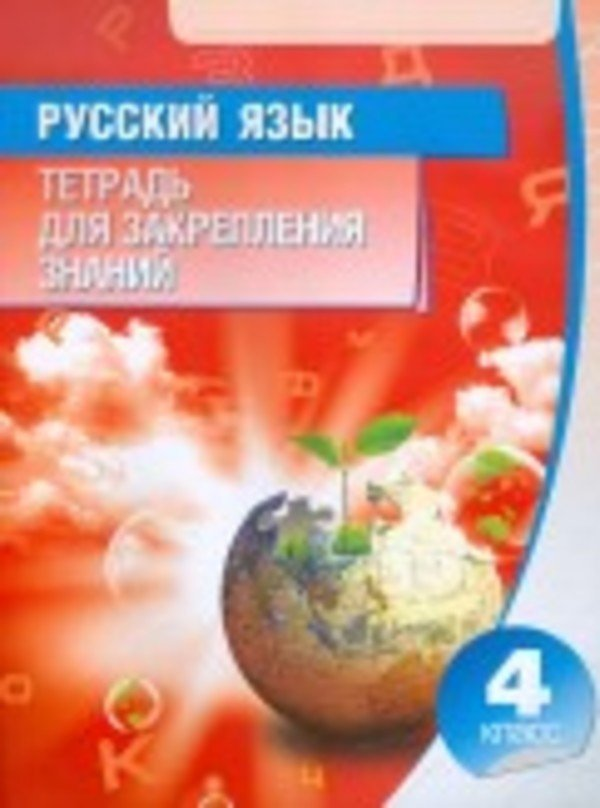 Рабочая тетрадь по русскому языку 4 класс. Тетрадь для закрепления знаний Романенко Кузьма