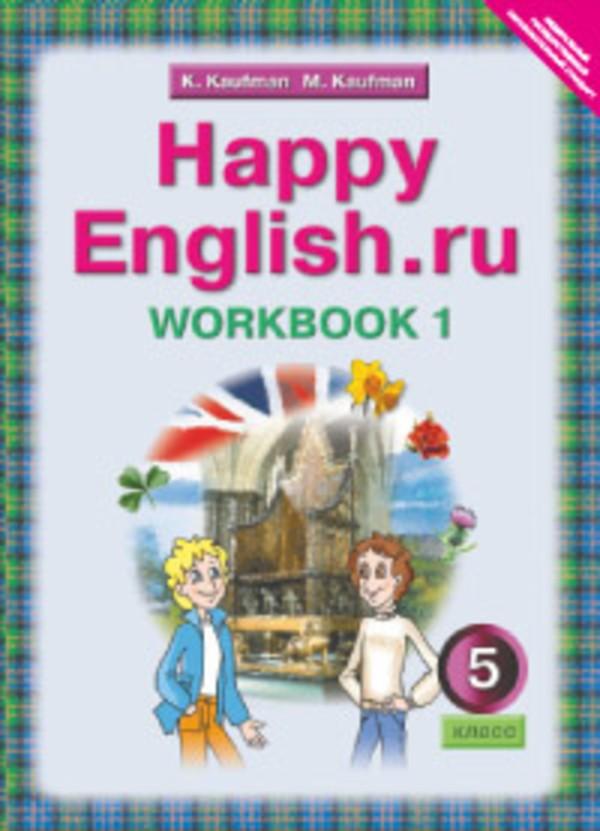 Рабочая тетрадь по английскому языку 5 класс. Часть 1. ФГОС Кауфман Титул