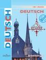 Рабочая тетрадь по немецкому языку 5 класс Бим, Рыжова Просвещение