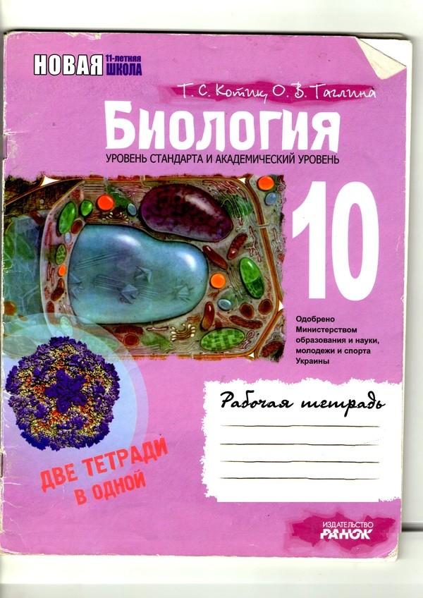 гдз біологія 10 клас балан тест