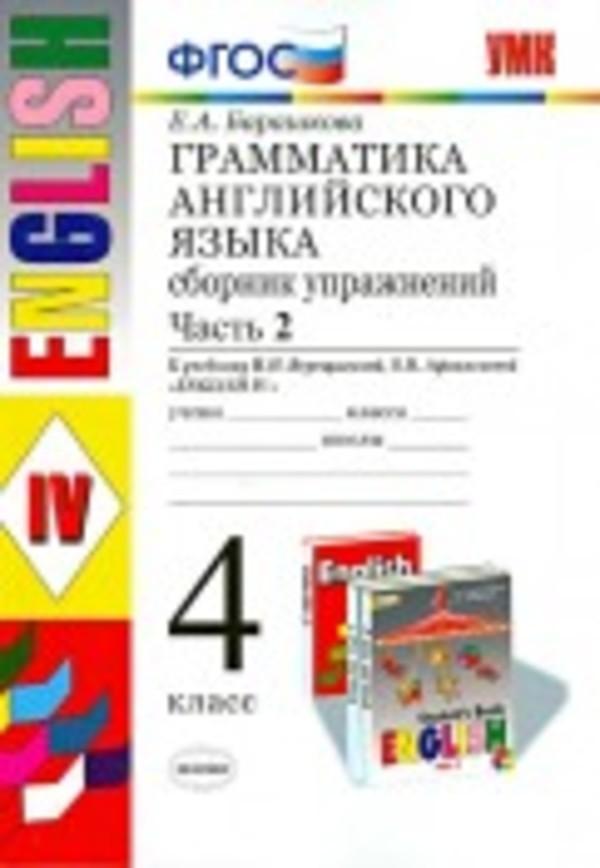 Рабочая тетрадь по английскому 4 класс. Часть 2 Барашкова Е.А. К учебнику Верещагиной И.Н.