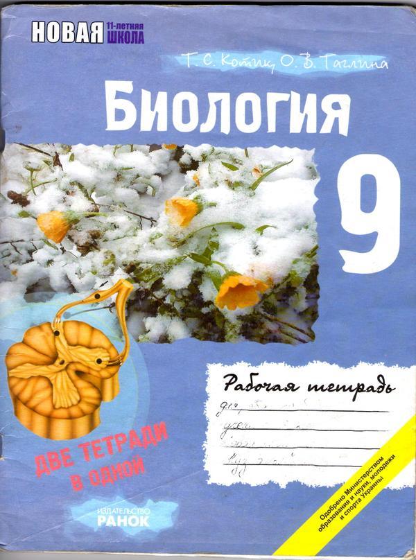 Рабочая тетрадь по биологии 9 класс  Котик Таглина