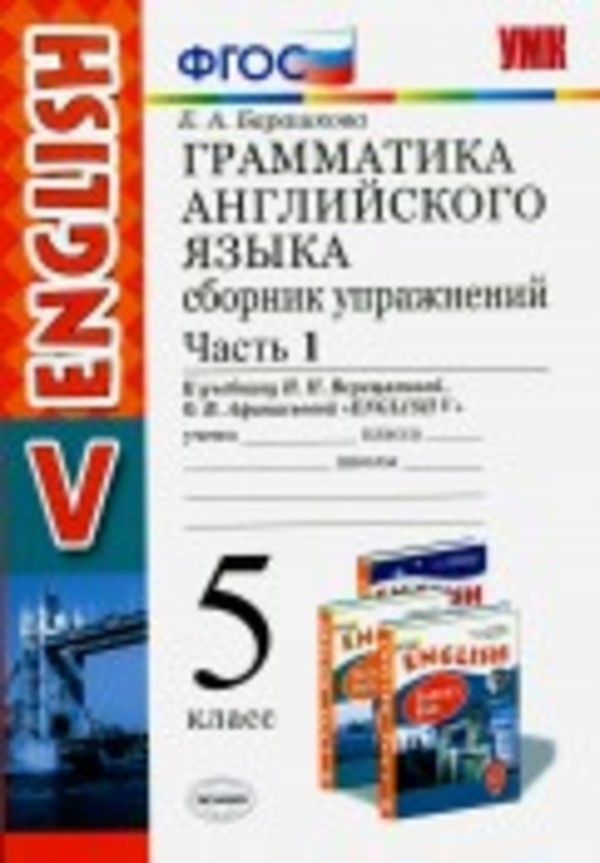 Рабочая тетрадь по английскому 5 класс. Часть 1, 2 Барашкова Экзамен