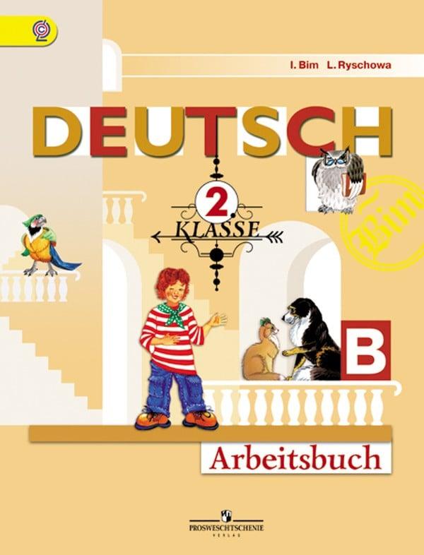 Скачать бесплатно учебник по немецкому 2 класс