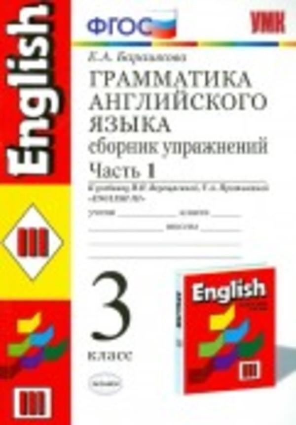 Рабочая тетрадь по английскому языку 3 класс. Часть 1 Барашкова Е.А.
