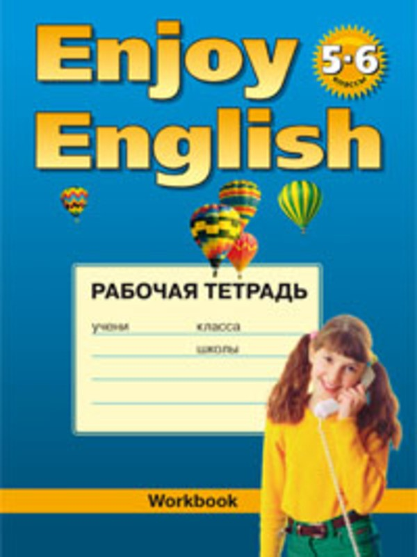 Рабочая тетрадь по английскому 6 класс. Enjoy English 5-6. Workbook Биболетова, Трубанева Титул