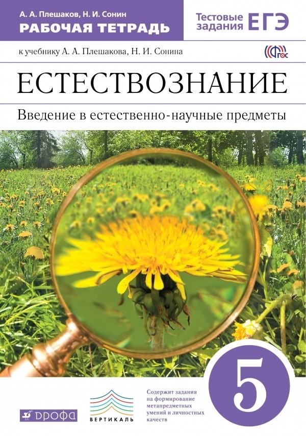 Рабочая тетрадь по естествознанию 5 класс. ФГОС Плешаков, Сонин Дрофа