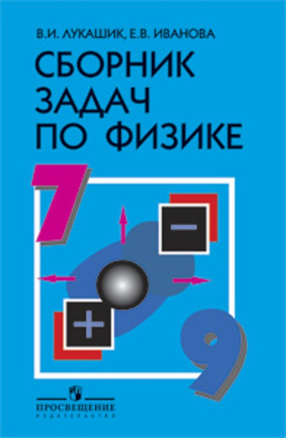 Лукашик в. И. , иванова е. В. Сборник задач по физике. 7-9 классы.