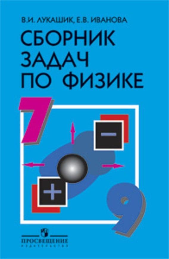 Сборник задач по физике 7-8 в и лукашик скачать гдз