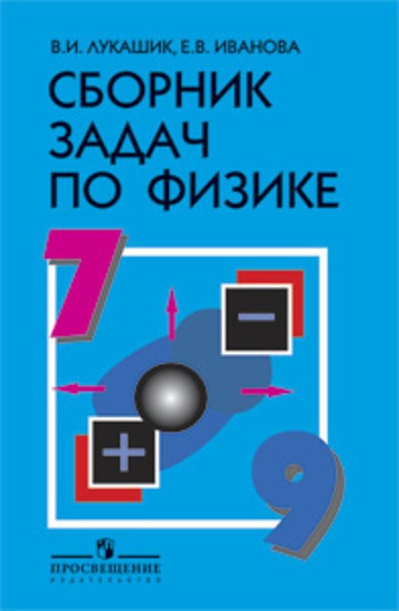 Физика 9 класс. Сборник задач Лукашик, Иванова Просвещение