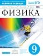 Рабочая тетрадь по физике 9 класс. ФГОС Пурышева, Важеевская Дрофа