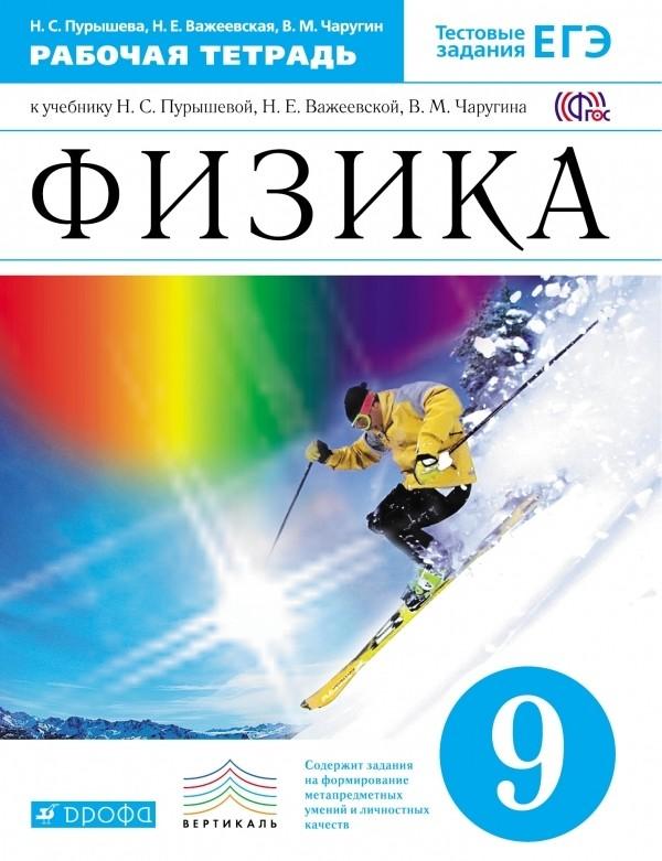 Рабочая тетрадь по физике 9 класс Пурышева, Важеевская Дрофа