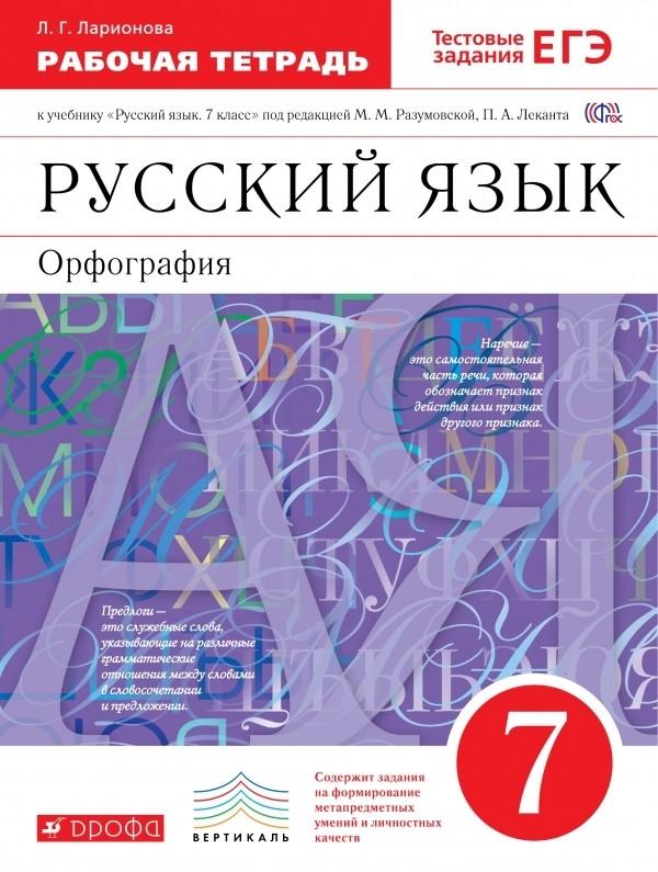 Рабочая тетрадь по русскому языку 7 класс Ларионова. К учебнику Разумовской Дрофа
