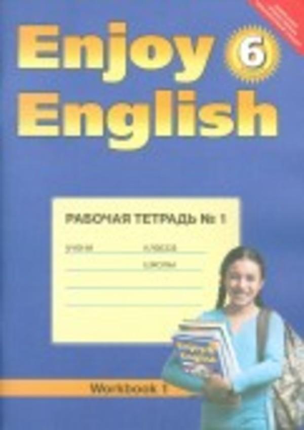Рабочая тетрадь по английскому языку 6 класс. Enjoy English Биболетова, Денисенко, Трубанева Титул