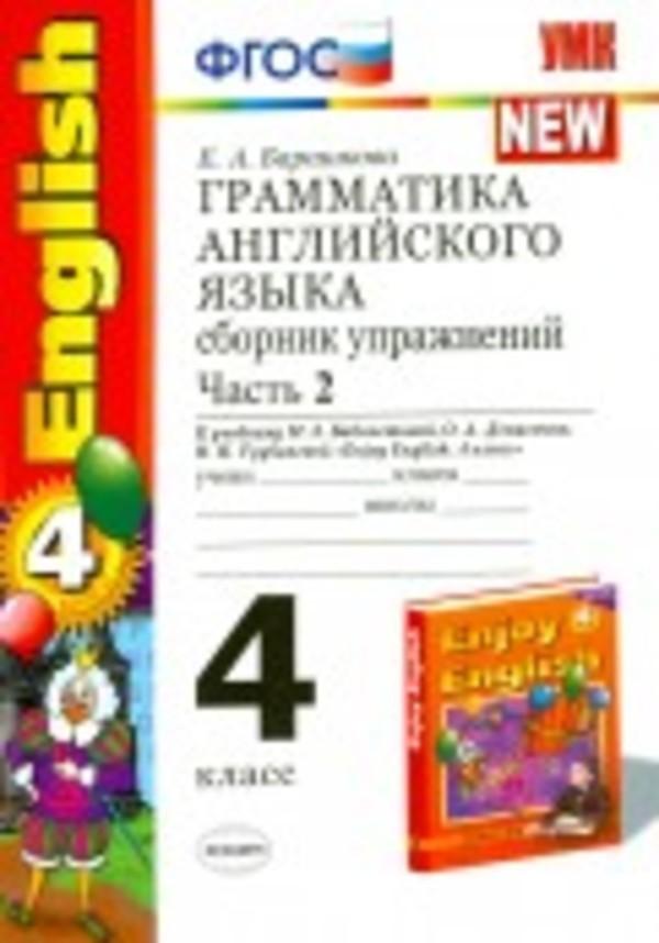 Рабочая тетрадь по английскому 4 класс. Часть 2 Барашкова Е.А. К учебнику Биболетовой М.З.