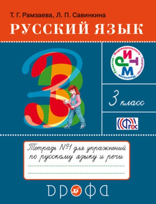 Рабочая тетрадь по русскому языку 3 класс. Часть 1, 2. ФГОС Рамзаева Дрофа