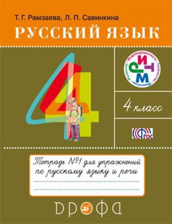 Рабочая тетрадь по русскому языку 4 класс. Часть 1 Рамзаева Дрофа