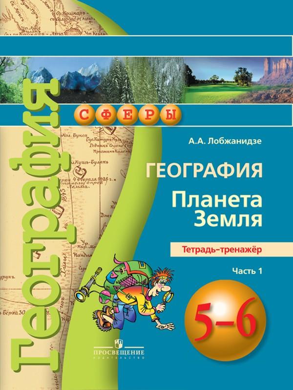 Тетрадь-тренажёр по географии 6 класс. Часть 1. ФГОС Лобжанидзе Просвещение