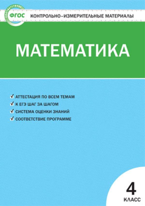 Контрольно-измерительные материалы (КИМ) по математике 4 класс. ФГОС Ситникова Вако