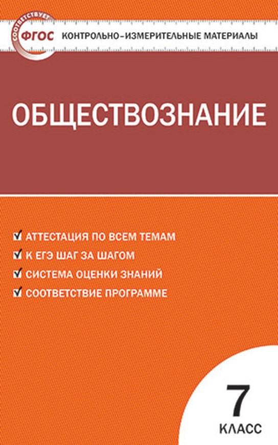 Рабочая тетрадь по обществознанию 7 класс. Контрольно-измерительные материалы (КИМ) Волкова Вако