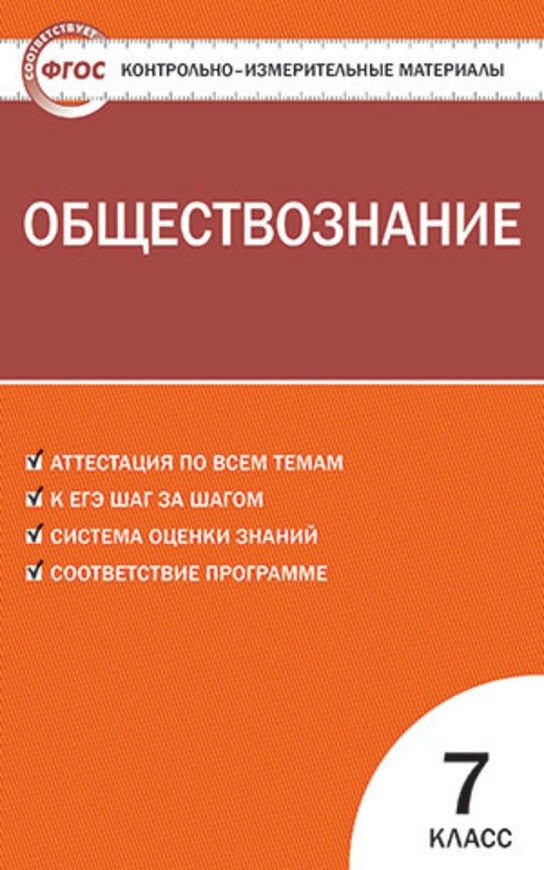 КИМы по обществознанию 7 класс. ФГОС Волкова Вако