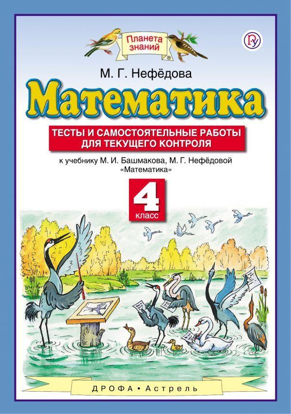 Рабочая тетрадь по математике 4 класс. Тесты и самостоятельные работы  Нефедова АСТ