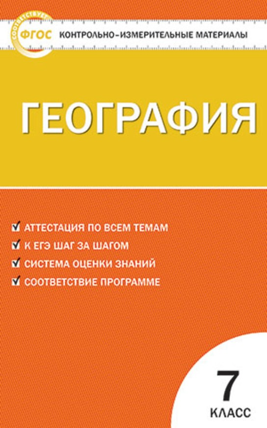 Контрольно-измерительные материалы (КИМ) по географии 7 класс. ФГОС Жижина Вако
