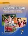 Рабочая тетрадь по обществознанию 7 класс. ФГОС Хромова, Кравченко, Певцова Русское Слово
