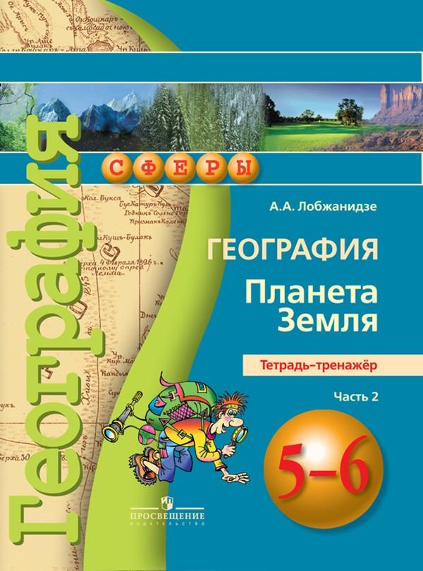 Тетрадь-тренажёр по географии 6 класс. Часть 2. ФГОС Лобжанидзе Просвещение