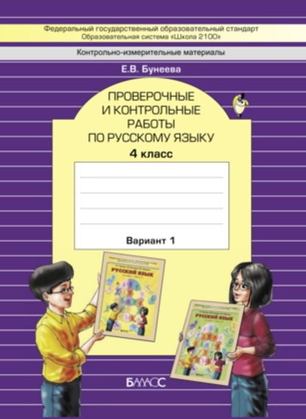Проверочные и контрольные работы по русскому языку 4 класс. Вариант 1, 2. ФГОС Бунеева Баласс