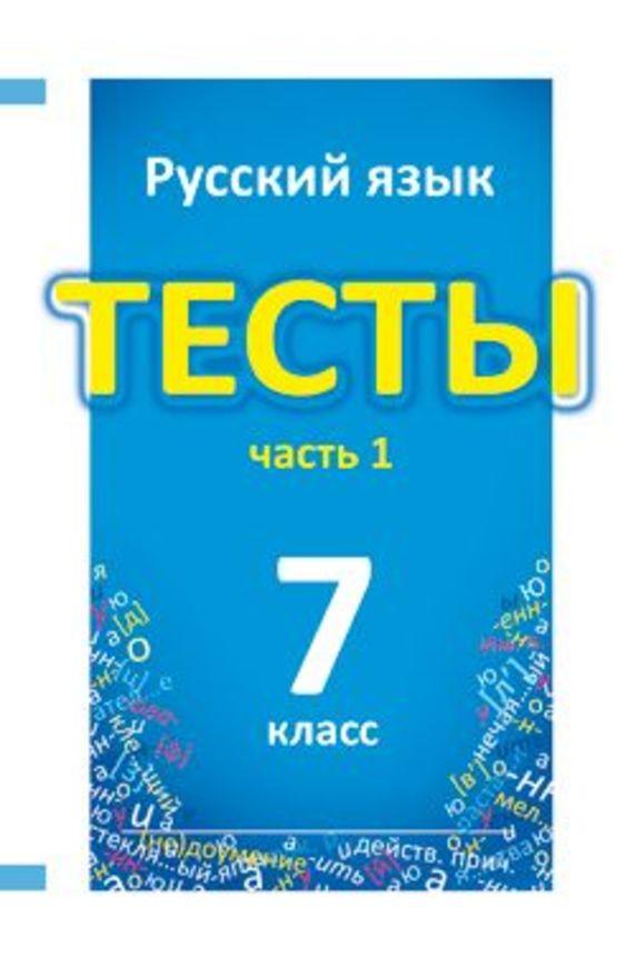 Рабочая тетрадь по русскому языку 7 класс. Тесты. Часть 1, 2 Книгина Лицей