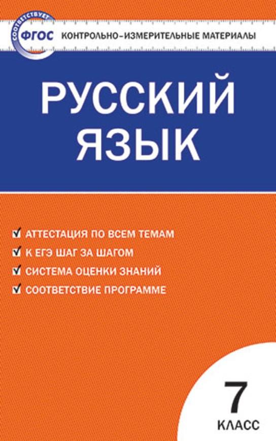 Рабочая тетрадь по русскому языку 7 класс. Контрольно-измерительные материалы (КИМ) Егорова Вако