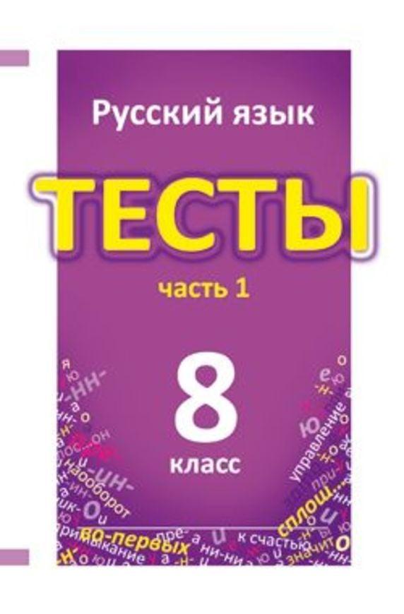 Рабочая тетрадь по русскому языку 8 класс. Тесты. Часть 1 Книгина Лицей