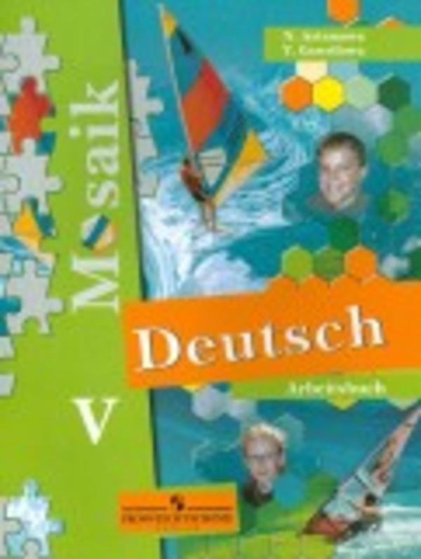 Рабочая тетрадь по немецкому языку 5 класс. Мозаика Артемова Просвещение