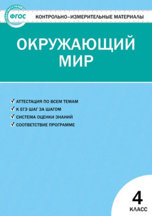 Рабочая тетрадь по окружающему миру 4 класс. Контрольно-измерительные материалы (КИМ) Яценко Вако