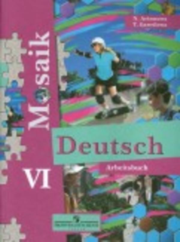 По 6 класс просвещение решебник немецкому