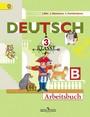 Рабочая тетрадь по немецкому языку 3 класс. Часть 2 (B) Бим И.Л. Рыжова Л.И.