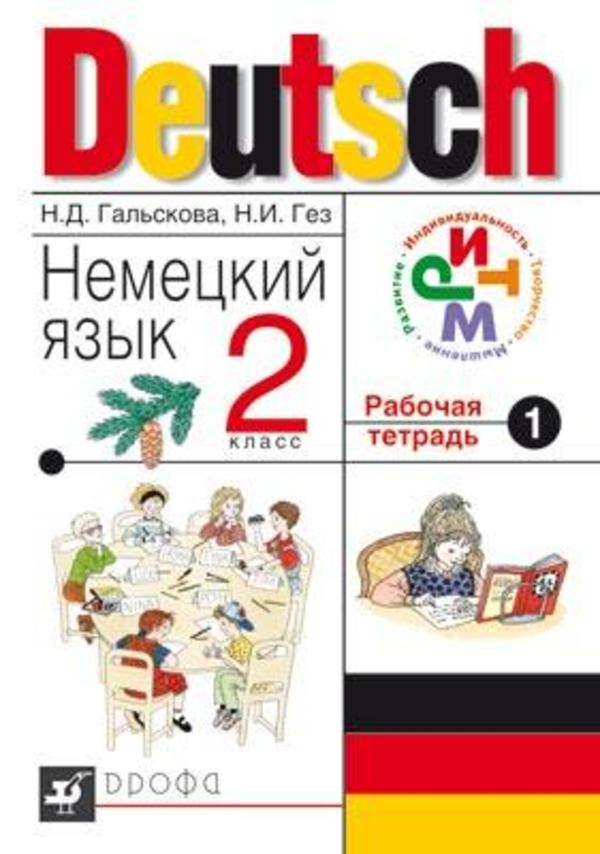 Рабочая тетрадь по немецкому языку 2 класс. Часть 1 Гальскова Н.Д.