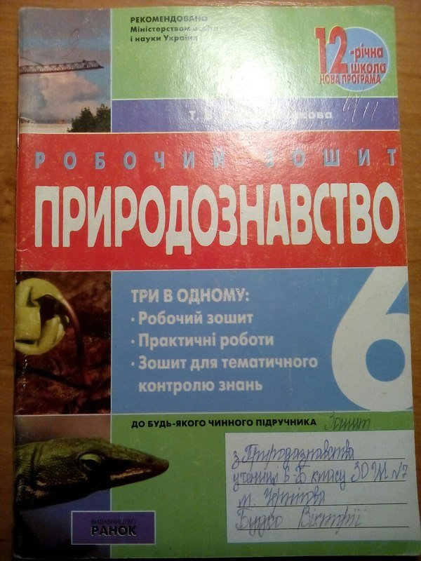 Робочий зошит з природознавства 6 клас