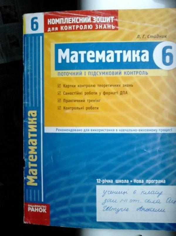 Робочий зошит з математики 6 класс стадник