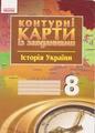 Робочий зошит з истории украины 8 клас контурни карти
