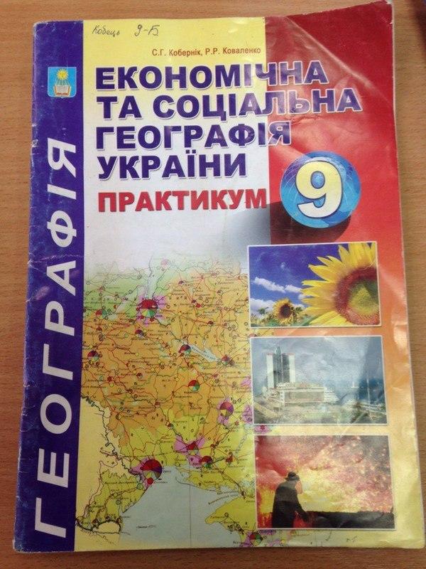 Робочий зошит з географии 9 клас практикум коберник коваленко