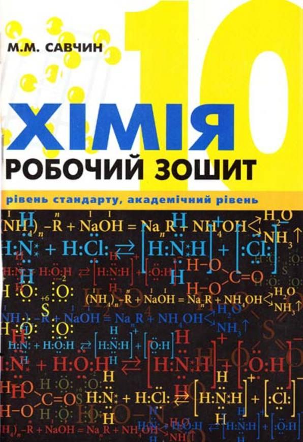Робочий зошит з химии 10 клас савчин
